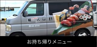 お寿司の宅配サービス